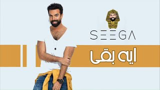 مازيكا Mohamed Serag - Eh Baqa (Exclusive Lyric Video) | محمد سراج - ايه بقى تحميل MP3