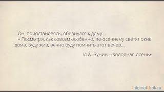 Стихотворение длиною в жизнь. И.А. Бунин «Холодная осень. Метафоры»