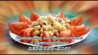 Смотреть онлайн Рецепт как приготовить макароны в мультиварке
