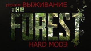 THE FOREST СТРИМ\\ ФАНИМСЯ\\ РЕЖИМ ВЫЖИВАНИЕ \\ ПОТЕЕМ