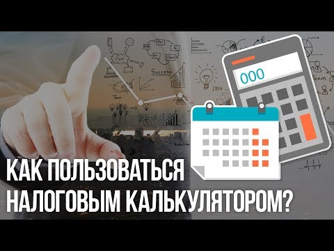 «Налоговый калькулятор» - простой и полезный сервис на сайте ФНС России