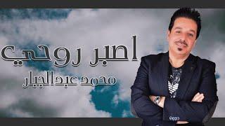 محمد عبدالجبار - اصبر روحي (حصرياً) | 2020 | (Mohammed Abdul Jabbar - Asbir Ruwhi (Exclusive تحميل MP3