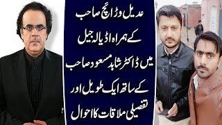 Meeting With Dr Shahid Masood Sb At Adiala Jail   Siddique Jaan