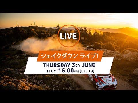 WRC 2021 第5戦ラリー・イタリア シェイクダウンのライブ配信動画