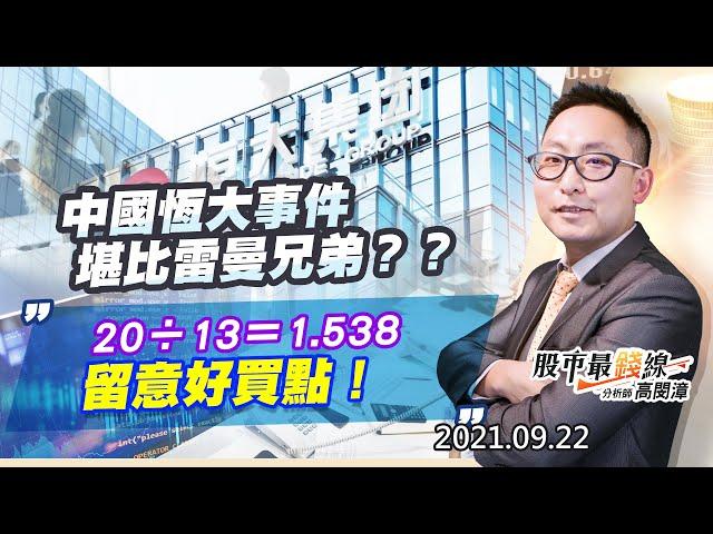 """20210922《股市最錢線》#高閔漳,""""中國恆大事件,堪比雷曼兄弟??""""""""20除以13等於1.538,留意好買點!"""""""
