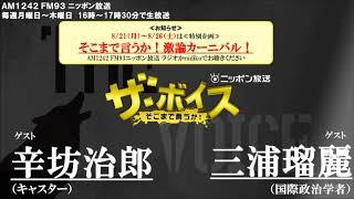 2017/08/23水ザ・ボイス辛坊治郎×三浦瑠麗特集『そこまで言うか!激論カーニバル』など