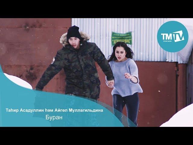 Тагир Асадуллин, Айгуль Муллагильдина — Буран — клип
