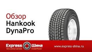Видеообзор летней шины Hankook DynaPro от Express-Шины
