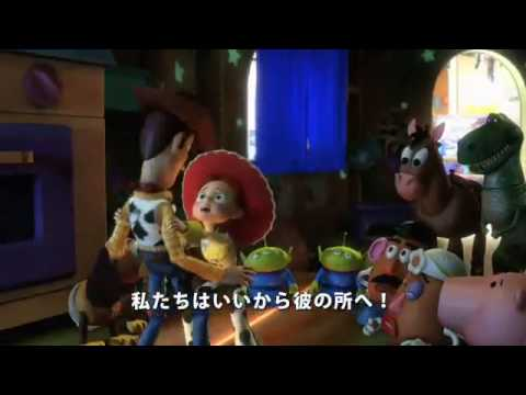 Toy Story 3 (Japanese Trailer)