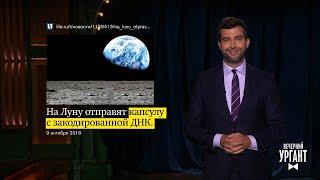 О шуйском ноутбуке, должниках-разведчиках и отправке ДНК на Луну. 11.10.2018