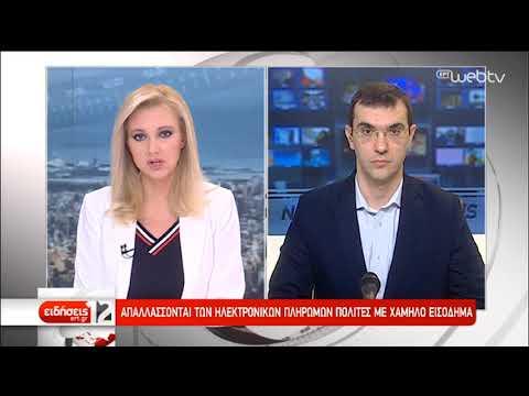 Εφοριακοί Εμπλέκονται σε Παράνομες Επιστροφές ΦΠΑ Εκατομμυρίων Ευρώ | 16/3/2019 | ΕΡΤ