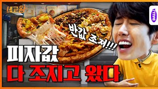 I Met and Negotiated With the Pizza King [Nego King] Ep. 6