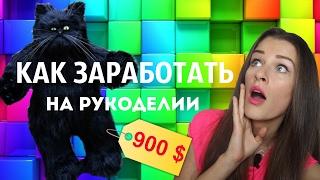 💸ИСТОРИИ ЗАРАБОТКА НА РУКОДЕЛИИ//14 ВЫПУСК