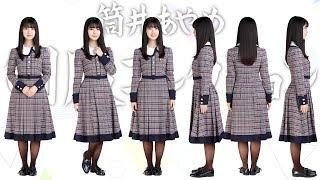 【筒井あやめ】制服コレクション おつつ様の全制服を比較