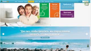 Заработок БЕЗ вложений в интернете до 10$ в день на Piarim biz