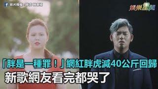 「胖是一種罪!」網紅胖虎減40公斤強勢回歸 網友看完都哭了|三立新聞網SETN.com