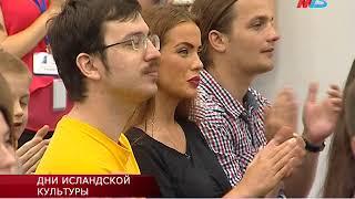 Дни культуры Исландии в Волгограде.25.05.2018