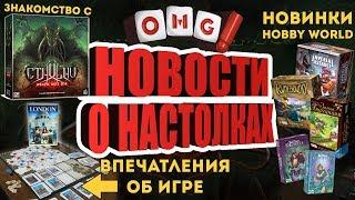 Новости о настольных играх - Cthulhu Death may die, новинки Hobby World и London