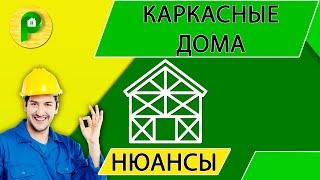 Срок службы каркасников в России, как построить каркасный дом, Строительство дома, каркасный дом.