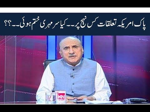 Sajjad Mir Ke Saath 05 September 2018 | Kohenoor News Pakistan