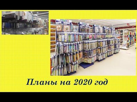 111.  Вышивальные планы на 2020 год.  Вышивка крестом и бисером