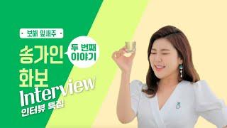 송가인 잎새주 광고촬영 인터뷰 - 두번째 이야기