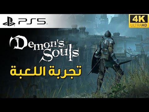 Demon's Souls ???????? عادت إلى الحياة