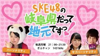 【2015年9月14日】SKE48の岐阜県だって地元ですっ!