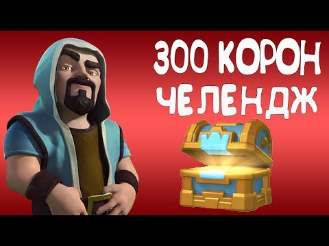 Clash Royale - 300 КОРОН ЧЕЛЕНДЖ