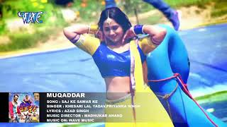 New Khesari Lal Yadav Song Mp3 Song