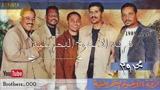تحميل اغاني فرقة الأخوة - ألبوم ( روح الله يسامحك . 1989 ) - جودة عالية - ( محروم ) MP3
