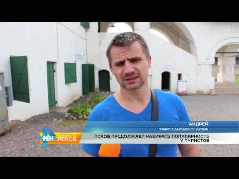 Новости Псков 21.07.2016 # Псков продолжает набирать популярность у туристов