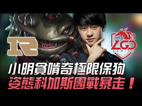 RNG vs LGD 小明貪啃奇極限保狗 姿態科加斯團戰暴走!Game1