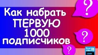 9 Проверенных Шагов Как Набрать 1000 Подписчиков на YouTube & Как Раскрутить Канал на YouTube с Нуля