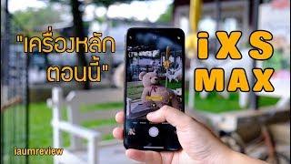 รีวิว iPhone XS MAX จัดเต็มแบบไทยไทย | ฉบับใช้งานแล้วมาเล่า |