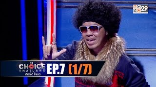 THE CHOICE THAILAND เลือกได้ให้เดต : EP.07 Part 1/7 : 07 พ.ย. 2558