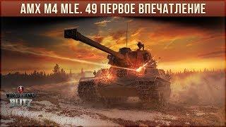ОБЗОР AMX M4 49 WOT BLITZ ПО ПЕРВОМУ ВПЕЧАТЛЕНИЮ