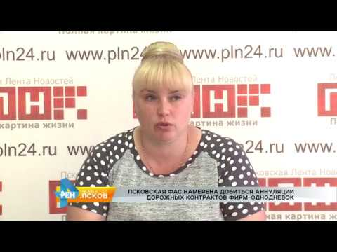 Новости Псков 30.05.2017 # УФАС против дорожных фирм однодневок