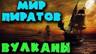 Игра в которой только пираты - SEA OF THIEVES - Путешествие на вулканический остров