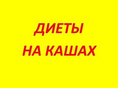 Травы для похудения россия