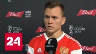 Россиянин Черышев признан лучшим игроком матча против Египта - Россия 24