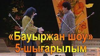 «Бауыржан шоу». 5-шығарылым