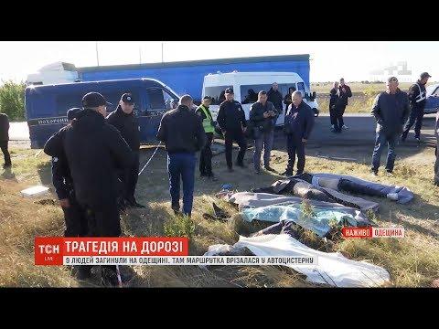 , title : 'На Одещині переповнена маршрутка врізалась у автоцистерну, загинули 9 людей'