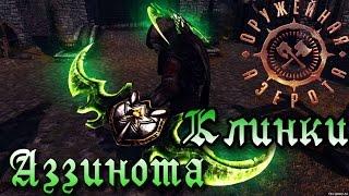 Клинки Аззинота (Оружейная Азерота) [Blades of Azzinoth]