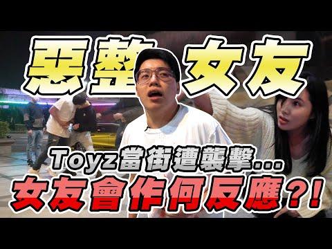 Toyz惡整女友 女友的反應是什麼呢