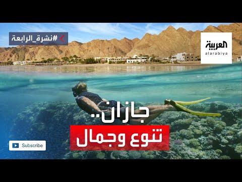 العرب اليوم - شاهد: تعرف على جمال التنوع الجغرافي في جازان