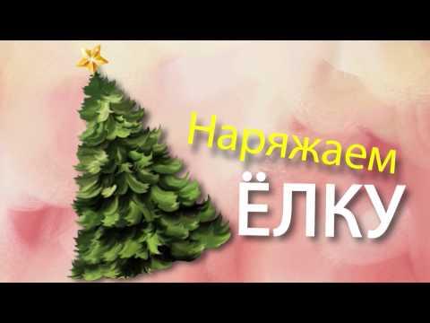 Секреты украшения Новогодней Елки.