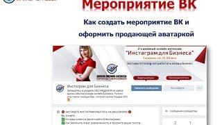 Соц сети для Бизнеса  Как создать мероприятие ВК и оформить продающей аватаркой