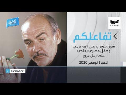 العرب اليوم - شاهد: شون كونري يحل أزمة ترمب في أحد الأخبار المتداولة