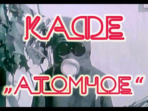 Атомное кафе (1982) видео